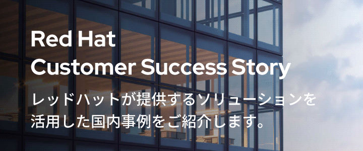 Red Hat Customer Success Story