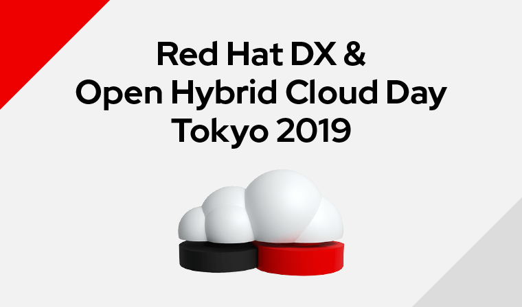 Red Hat DX & Open Hybrid Cloud Day Tokyo 2019イベントレポート