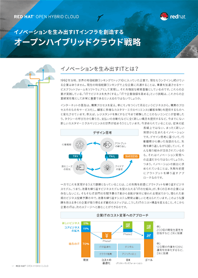 Open Hybrid Cloud PDF