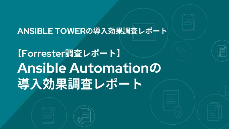 Ansible Towerの導入効果調査レポート
